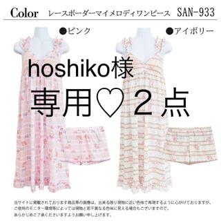 サンリオ(サンリオ)のhoshiko様専用♡L,各一(ルームウェア)