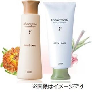 コタアイケア(COTA I CARE)のコタ【Y】シリーズ★シャンプー 50ml +トリートメント 33g(シャンプー)