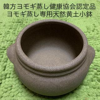 ★よもぎ蒸し専用天然黄土壺-単品販売(エクササイズ用品)