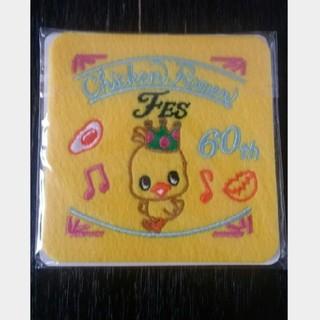 ニッシンショクヒン(日清食品)のチキンラーメン 60周年記念ひよこちゃんコースター 非売品 新品(キャラクターグッズ)