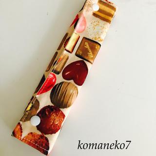 ハンドメイド 水筒肩ひもカバー(チョコレート)(外出用品)