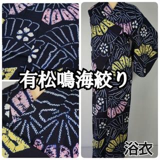 有松鳴海絞り【浴衣】扇 綿 総絞り 紺 ピンク 黄色 006 キモノリワ(浴衣)