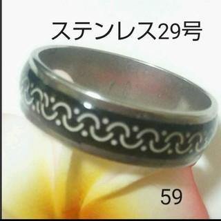 ステンレスリング 59(リング(指輪))