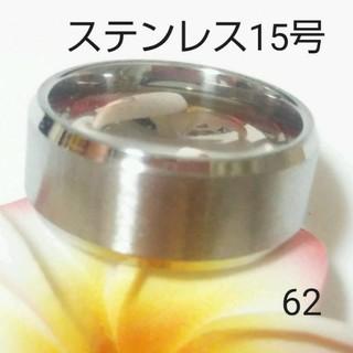 ステンレスリング 62(リング(指輪))