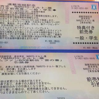 NARUTO展 前売り特典つきチケット(声優/アニメ)