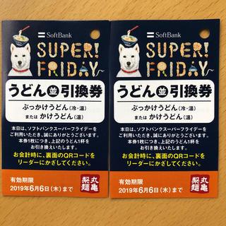 ソフトバンク(Softbank)のスーパーフライデー 丸亀製麺 クーポン券 2枚(レストラン/食事券)