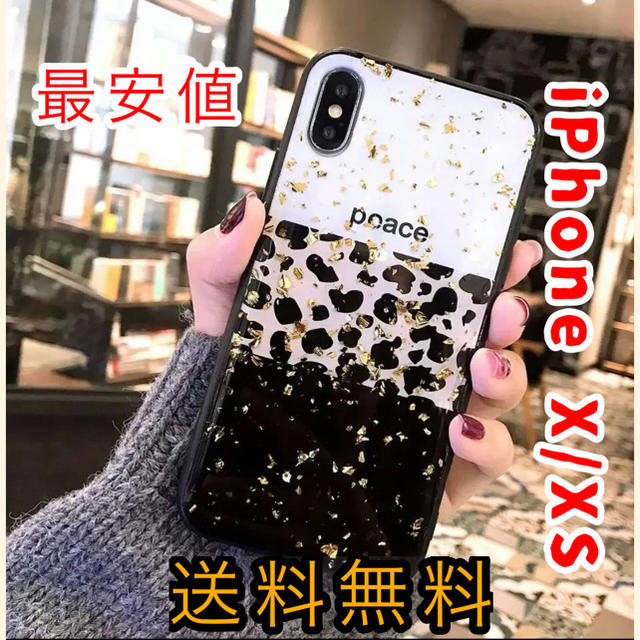iphone 料金 、 iPhone X/XSケース ヒョウ柄 かわいいの通販 by ぴーちゃん's shop|ラクマ