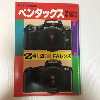 ペンタックス(PENTAX)のペンタックス Zシリーズの使い方(フィルムカメラ)