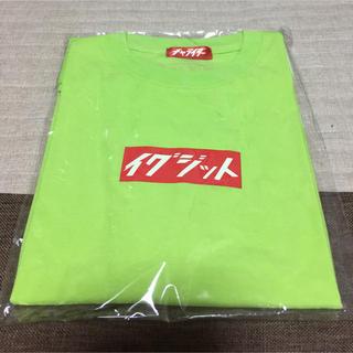 EXIT 単独ライブツアーグッズ 静岡限定Tシャツ(お笑い芸人)