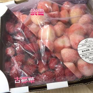 奈良県産 高級苺 冷凍いちご 2種set(フルーツ)