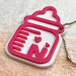 哺乳瓶イニシャルキーホルダー(ピンク)オーダーメイド品 【送料無料】(キーホルダー/ストラップ)