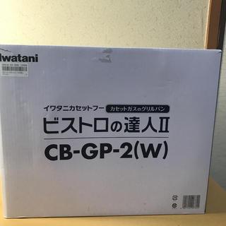 Iwatani - 岩谷 ビストロの達人II
