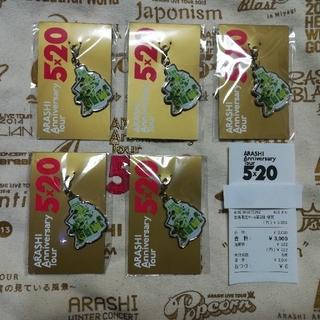 アラシ(嵐)の嵐 5×20 福岡 限定 チャーム 5個セット(アイドルグッズ)