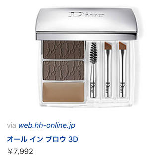 ディオール(Dior)のオール イン ブロウ 3D(パウダーアイブロウ)