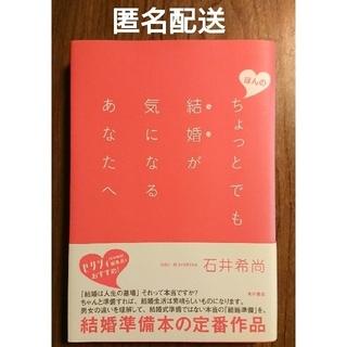 カドカワショテン(角川書店)のほんのちょっとでも結婚が気になるあなたへ 石井希尚(その他)