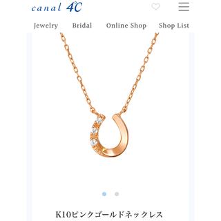 カナルヨンドシー(canal4℃)の(美品)カナル4°c   k10  ホースシュー&ダイヤ ネックレス✨PG(ネックレス)