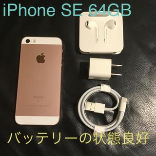 アップル(Apple)のiPhone SE 64GB 本体 SIMフリー ローズピンク ローズゴールド(携帯電話本体)