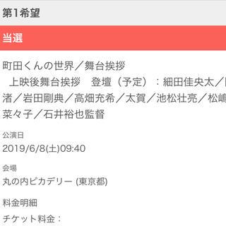 サンダイメジェイソウルブラザーズ(三代目 J Soul Brothers)の町田くんの世界/舞台挨拶6月8日(土) 丸の内ピカデリー1 1階 上映後舞台挨拶(邦画)