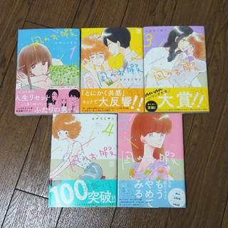 アキタショテン(秋田書店)の凪のお暇  1~5巻(女性漫画)