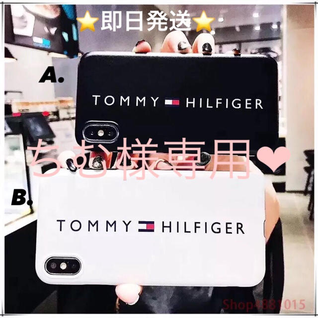 iphone 8 ケース リング - 【ちむ様専用】TOMMYiPhoneケースの通販 by みゆ's shop|ラクマ