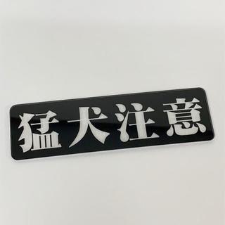 猛犬注意サインプレート (BIGサイズ) アクリルプレート【送料無料】(その他)