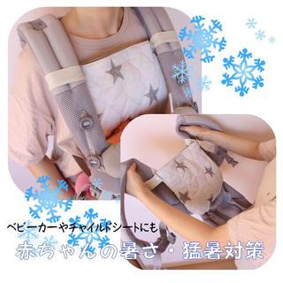 冷感生地使用 抱っこ紐 スタイ カバー よだれかけ 出産祝い 保冷剤(外出用品)