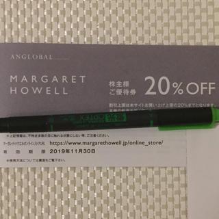 マーガレットハウエル(MARGARET HOWELL)のマーガレットハウエル 20%OFF 2019.11末期限 TSIホールディングス(ショッピング)