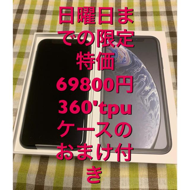 iPhone - au iphone  XR 64g ブラック simロック解除済の通販 by oichiv90's shop|アイフォーンならラクマ