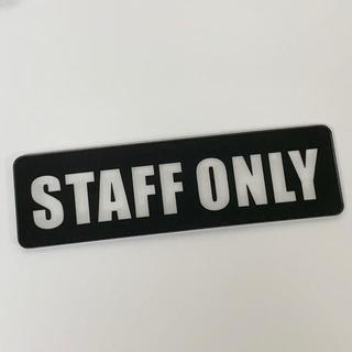 Staff Only プレート (BIGサイズ) アクリルプレート【送料無料】(その他)