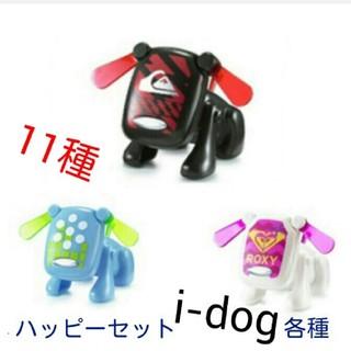マクドナルド(マクドナルド)のハッピーセット i-dog各種(キャラクターグッズ)
