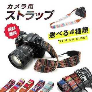 【送料無料】カメラもお洒落に♪エスニック風カメラストラップ(その他)