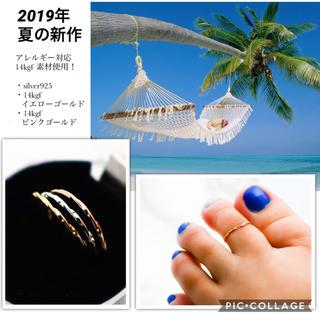 トゥリング  14kgf 選べる3カラー/華奢 指輪 夏リング ツイストリング(リング(指輪))