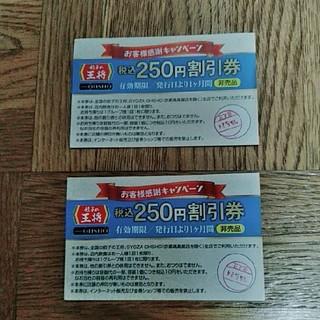 (6月12日まで)餃子の王将    割引券 2枚(レストラン/食事券)