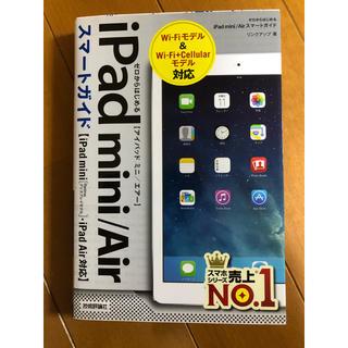 アップル(Apple)のゼロからはじめる iPad mini/Air スマートガイド (コンピュータ/IT )