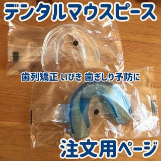 デンタルマウスピース 注文用 噛み合わせ 歯並び 歯ぎしり(口臭防止/エチケット用品)