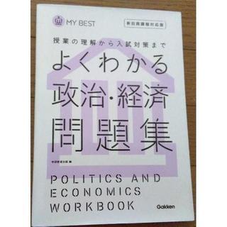 ガッケン(学研)のよくわかる政治・経済問題集(その他)