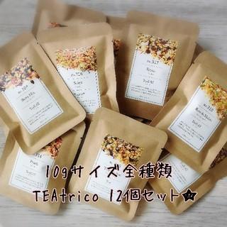 珠様専用ティートリコ TEAtrico 10gサイズ 全12種類セット(茶)