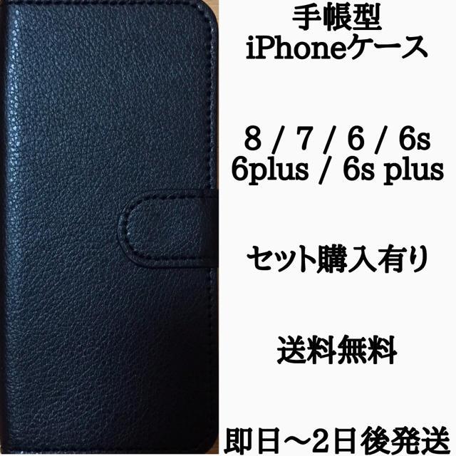 iPhone - 手帳型iPhoneケース の通販 by kura's shop|アイフォーンならラクマ