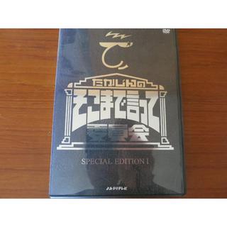 たかじんのそこまで言って委員会 SPECIAL EDITION I DVD(お笑い/バラエティ)