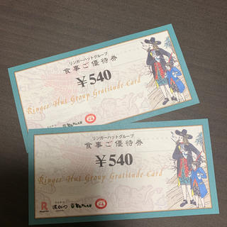 リンガーハット(リンガーハット)のリンガーハット 優待券 2枚(レストラン/食事券)