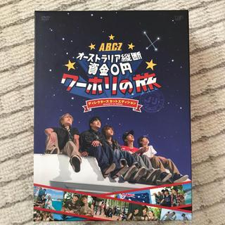 エービーシーズィー(A.B.C.-Z)のA.B.C-Z  ワーホリの旅 DVDボックス(アイドルグッズ)