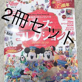 Disney - 【2冊セット】ディズニー本