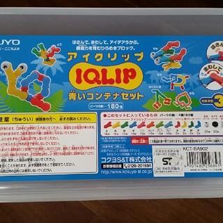 コクヨ(コクヨ)のMC様専用 ☆アイクリップ 青いコンテナセット☆(知育玩具)