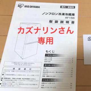 アイリスオーヤマ(アイリスオーヤマ)のカズナリンさん 専用  その他の方購入不可!!(その他)