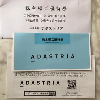 ニコアンド(niko and...)のアダストリア 株主優待券(ショッピング)