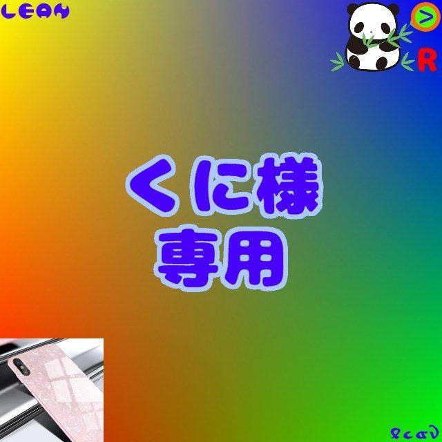iphoneカバー 手作り - 【くに様専用】iPhone X/XS ケース ガラスシェル キラキラ ピンクの通販 by Leanのお店|ラクマ