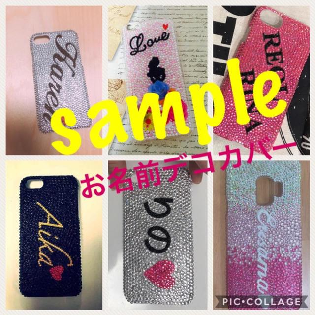 オーダー♡デコ iPhone スマホカバーの通販 by kary's shop|ラクマ
