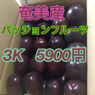 奄美産パッション【3K】(フルーツ)