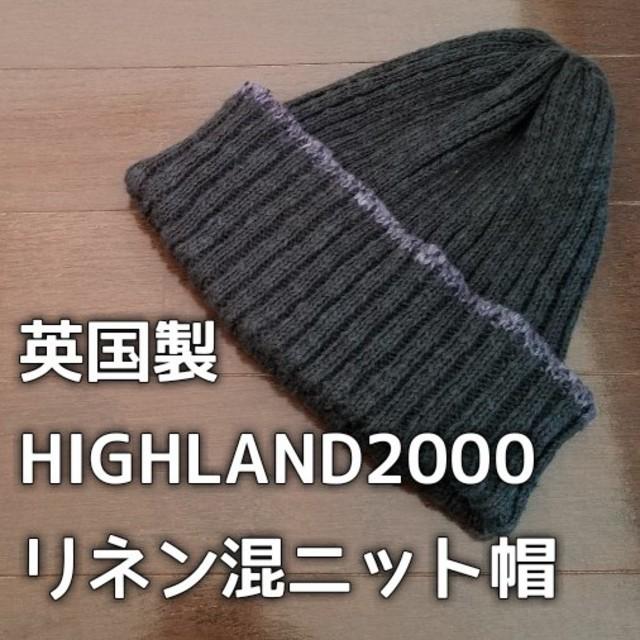 Hiland Club(ハイランドクラブ)の英国製 HIGHLAND2000/ハイランド リネン混 ニット帽 メンズの帽子(ニット帽/ビーニー)の商品写真