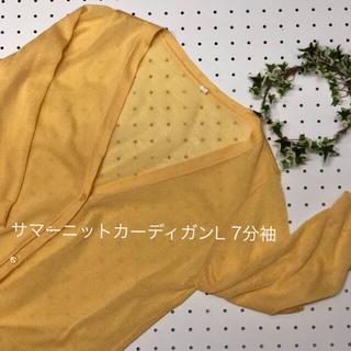 セシール(cecile)のレディース サマーニットカーディガン7分袖(イエロー)(カーディガン)